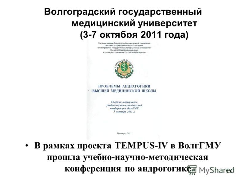 Волгоградский государственный медицинский университет (3-7 октября 2011 года) В рамках проекта TEMPUS-IV в ВолгГМУ прошла учебно-научно-методическая конференция по андрогогике 13