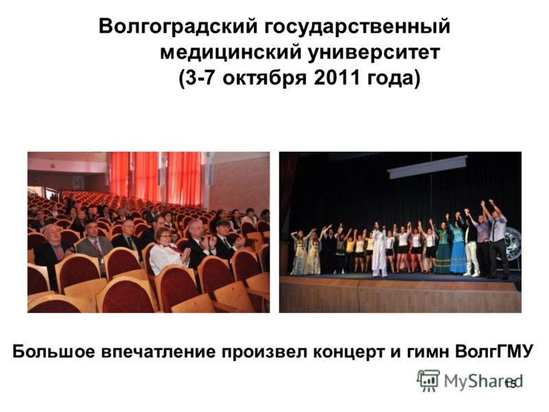 Волгоградский государственный медицинский университет (3-7 октября 2011 года) Большое впечатление произвел концерт и гимн ВолгГМУ 15