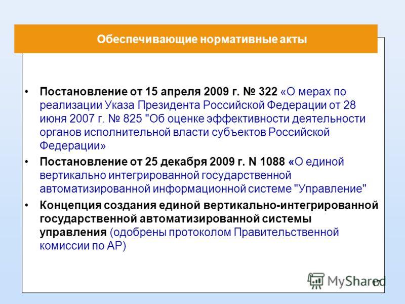 Обеспечивающие нормативные акты Постановление от 15 апреля 2009 г. 322 «О мерах по реализации Указа Президента Российской Федерации от 28 июня 2007 г. 825