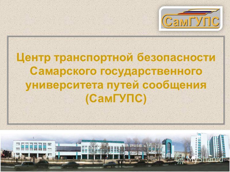 1 Центр транспортной безопасности Самарского государственного университета путей сообщения (СамГУПС)
