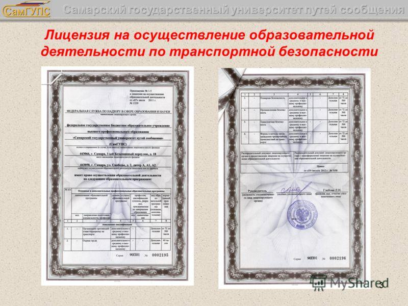 3 Лицензия на осуществление образовательной деятельности по транспортной безопасности
