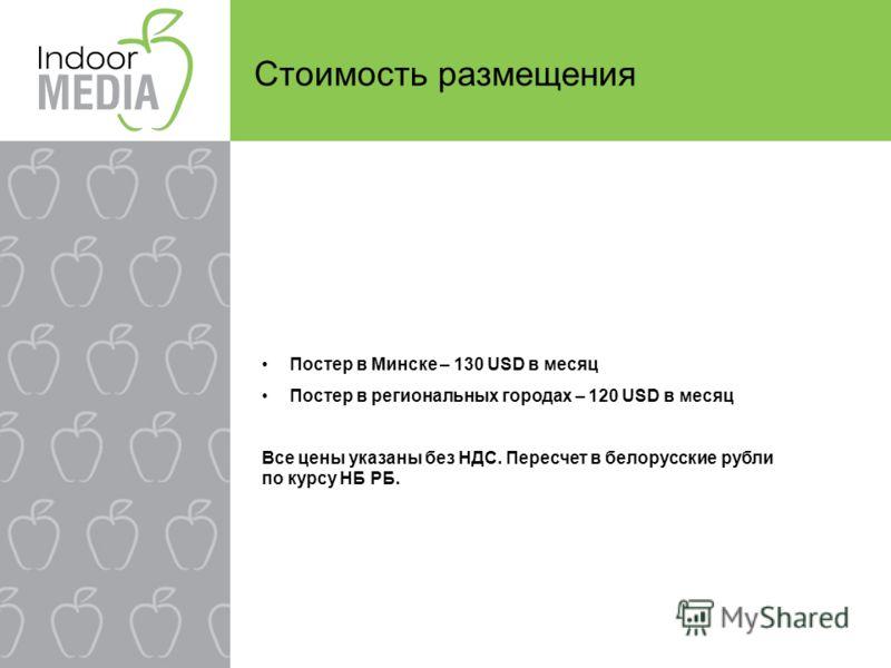 Стоимость размещения Постер в Минске – 130 USD в месяц Постер в региональных городах – 120 USD в месяц Все цены указаны без НДС. Пересчет в белорусские рубли по курсу НБ РБ.