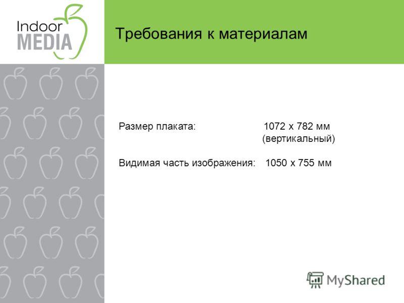 Требования к материалам Размер плаката: 1072 х 782 мм (вертикальный) Видимая часть изображения: 1050 х 755 мм