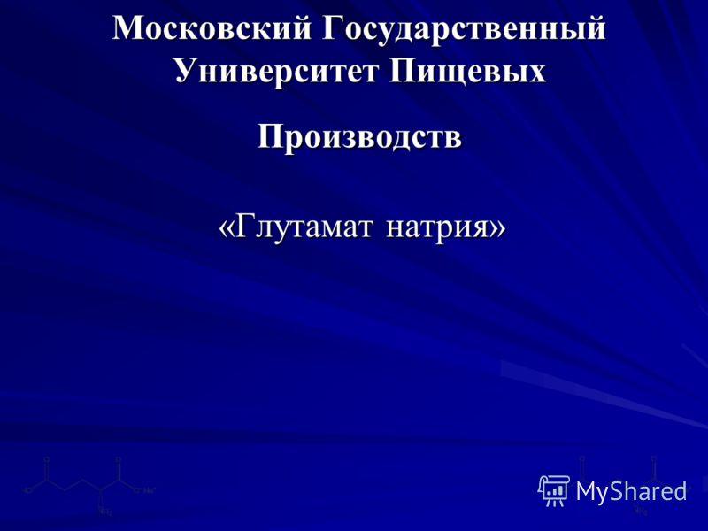 Московский Государственный Университет Пищевых Производств «Глутамат натрия»