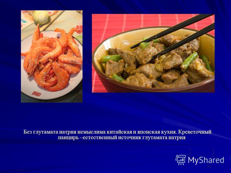 Без глутамата натрия немыслима китайская и японская кухня. Креветочный панцирь –естественный источник глутамата натрия