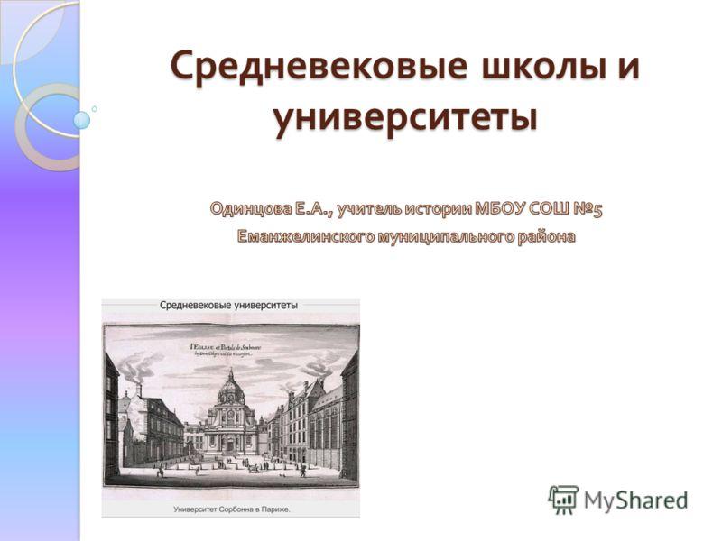 Средневековые школы и университеты