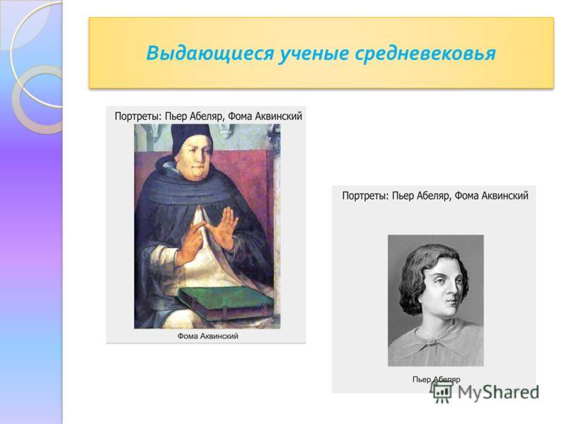Выдающиеся ученые средневековья