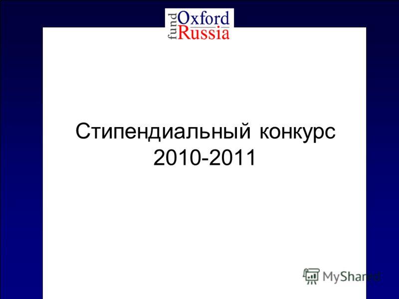 Стипендиальный конкурс 2010-2011