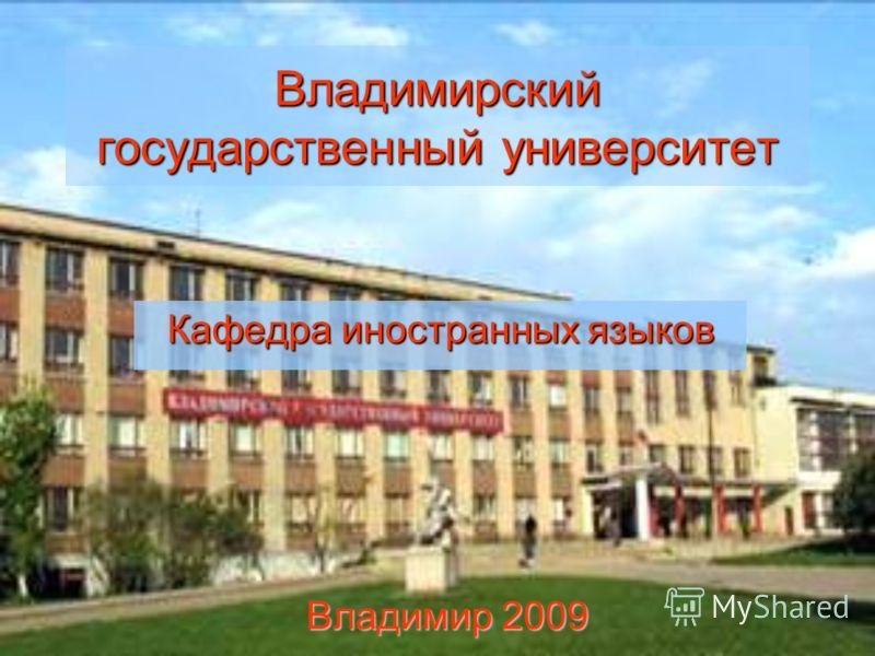 Владимирский государственный университет Кафедра иностранных языков Владимир 2009