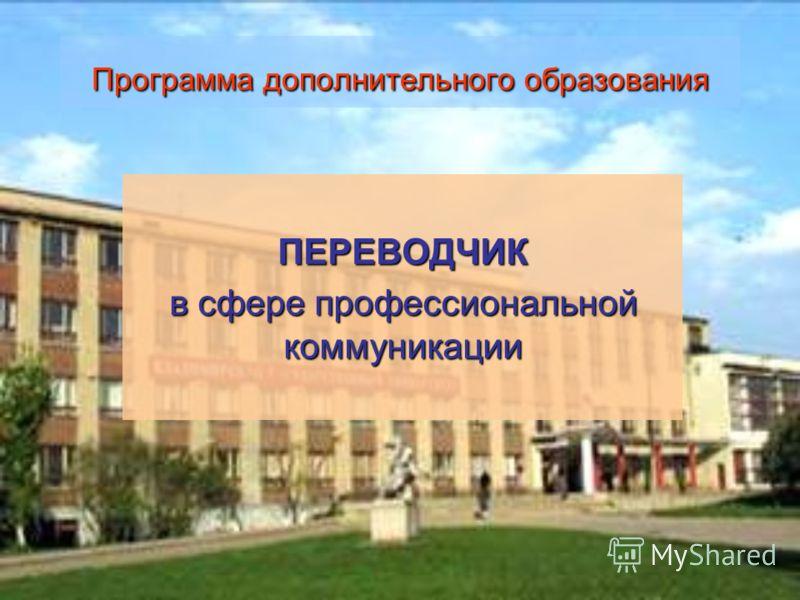 Программа дополнительного образования ПЕРЕВОДЧИК в сфере профессиональной коммуникации