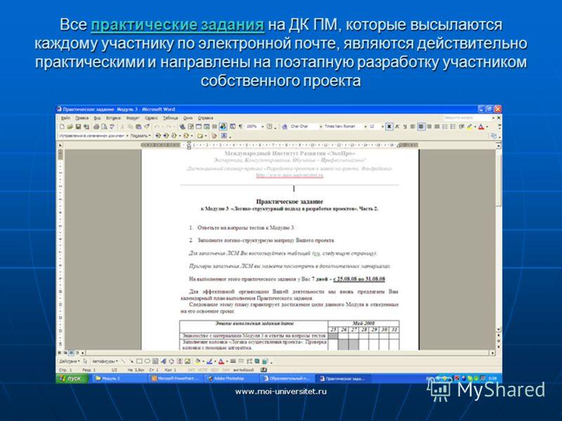 www.moi-universitet.ru Все практические задания на ДК ПМ, которые высылаются каждому участнику по электронной почте, являются действительно практическими и направлены на поэтапную разработку участником собственного проекта