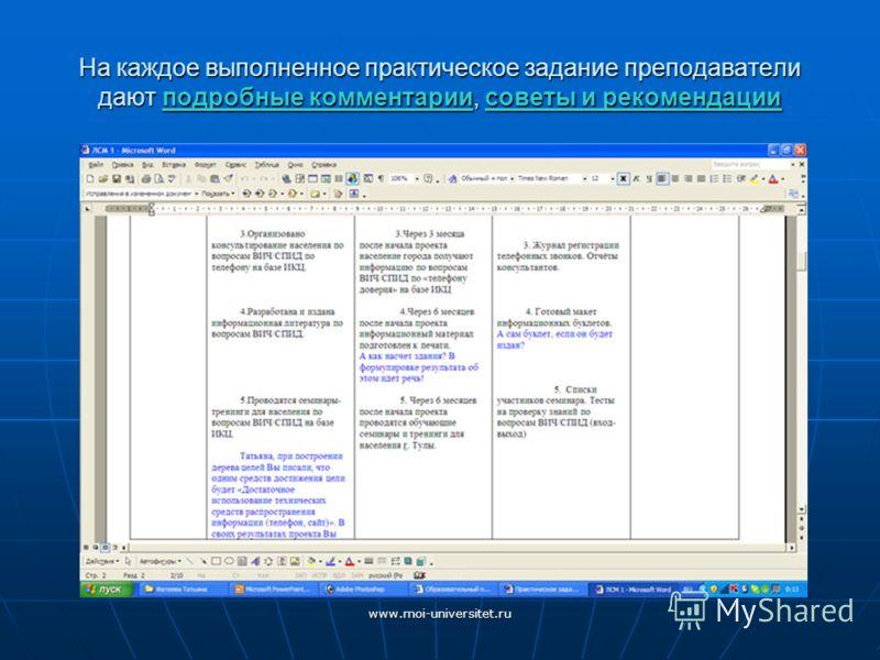 www.moi-universitet.ru На каждое выполненное практическое задание преподаватели дают подробные комментарии, советы и рекомендации