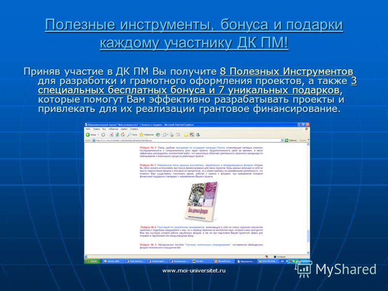 www.moi-universitet.ru Полезные инструменты, бонуса и подарки каждому участнику ДК ПМ! Приняв участие в ДК ПМ Вы получите 8 Полезных Инструментов для разработки и грамотного оформления проектов, а также 3 специальных бесплатных бонуса и 7 уникальных