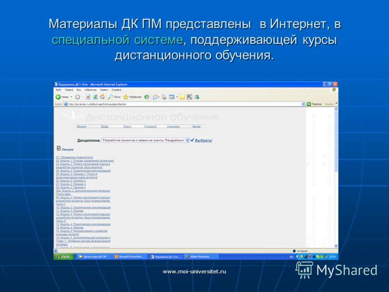 www.moi-universitet.ru Материалы ДК ПМ представлены в Интернет, в специальной системе, поддерживающей курсы дистанционного обучения.