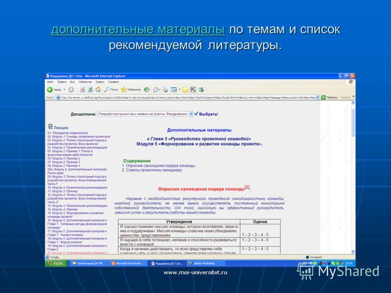 www.moi-universitet.ru дополнительные материалы по темам и список рекомендуемой литературы.
