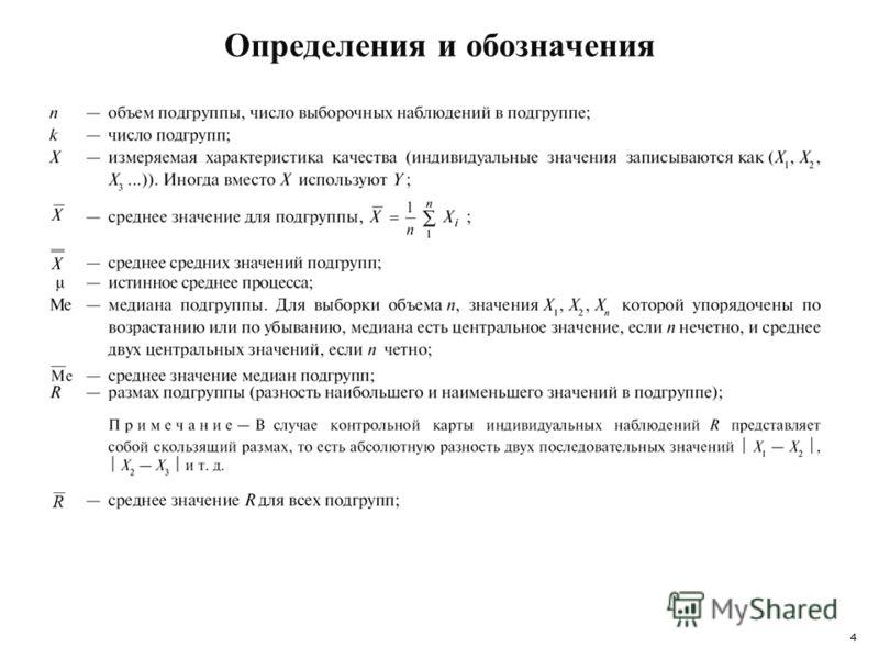 4 Определения и обозначения