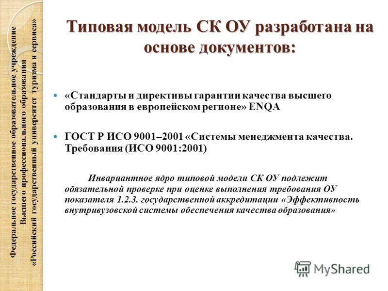 Типовая модель СК ОУ разработана на основе документов: «Стандарты и директивы гарантии качества высшего образования в европейском регионе» ENQA ГОСТ Р ИСО 9001–2001 «Системы менеджмента качества. Требования (ИСО 9001:2001) Инвариантное ядро типовой м