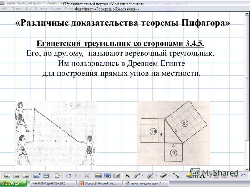 «Различные доказательства теоремы Пифагора» Египетский треугольник со сторонами 3,4,5. Его, по другому, называют веревочный треугольник. Им пользовались в Древнем Египте для построения прямых углов на местности. Образовательный портал «Мой университе