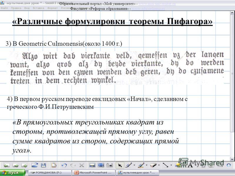 «Различные формулировки теоремы Пифагора» 3) В Geometric Culmonensis(около 1400 г.) 4) В первом русском переводе евклидовых «Начал», сделанном с греческого Ф.И.Петрушевским «В прямоугольных треугольниках квадрат из стороны, противолежащей прямому угл