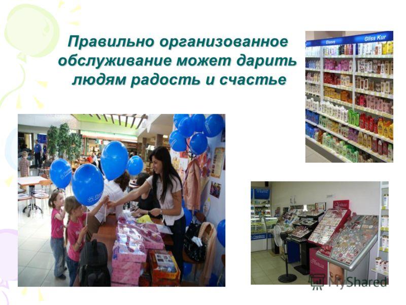 Правильно организованное обслуживание может дарить людям радость и счастье