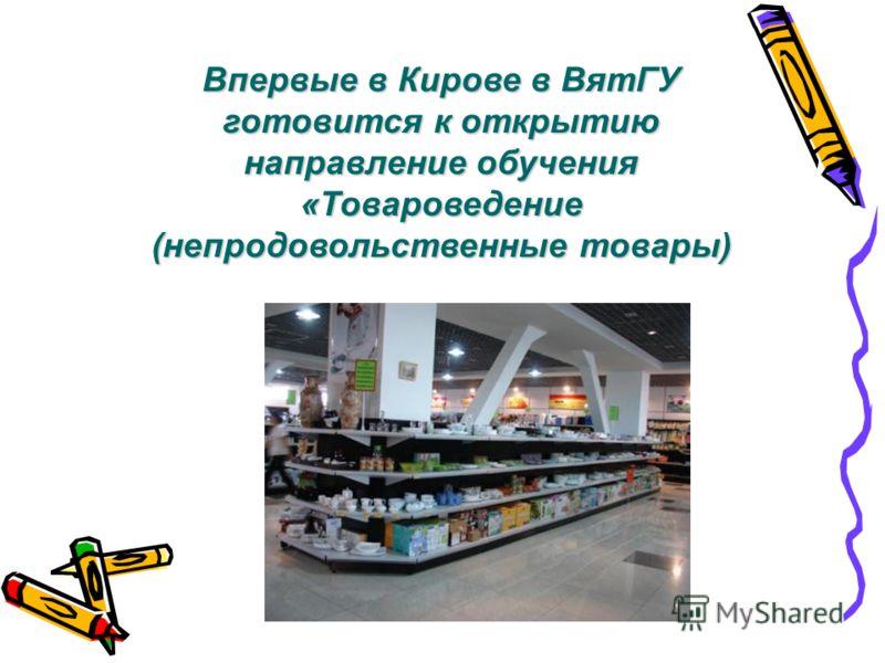 Впервые в Кирове в ВятГУ готовится к открытию направление обучения «Товароведение (непродовольственные товары)