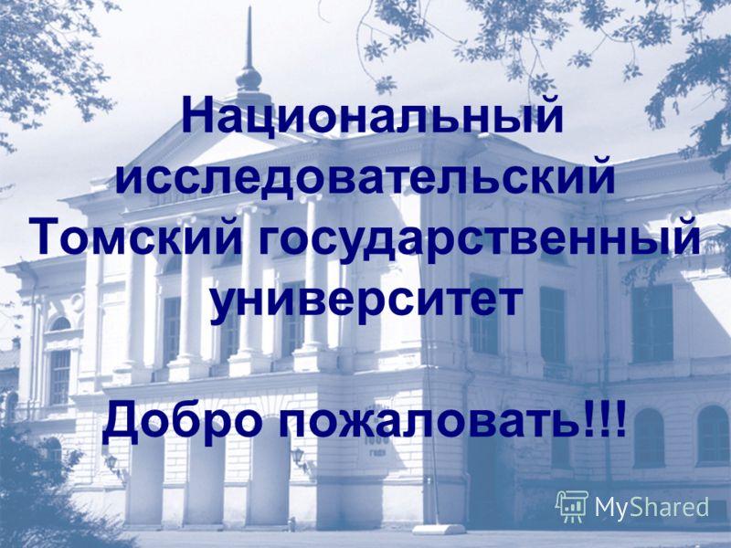 Национальный исследовательский Томский государственный университет Добро пожаловать!!!
