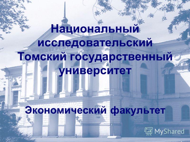 Национальный исследовательский Томский государственный университет Экономический факультет