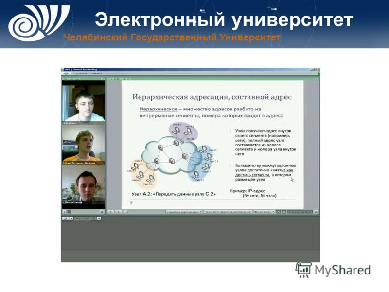 Электронный университет Челябинский Государственный Университет