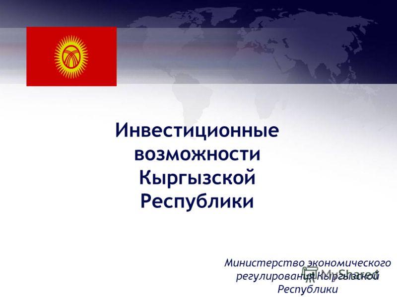 Инвестиционные возможности Кыргызской Республики Министерство экономического регулирования Кыргызской Республики