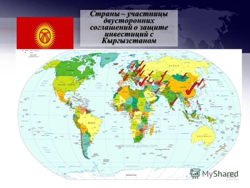 Страны – участницы двусторонних соглашений о защите инвестиций с Кыргызстаном