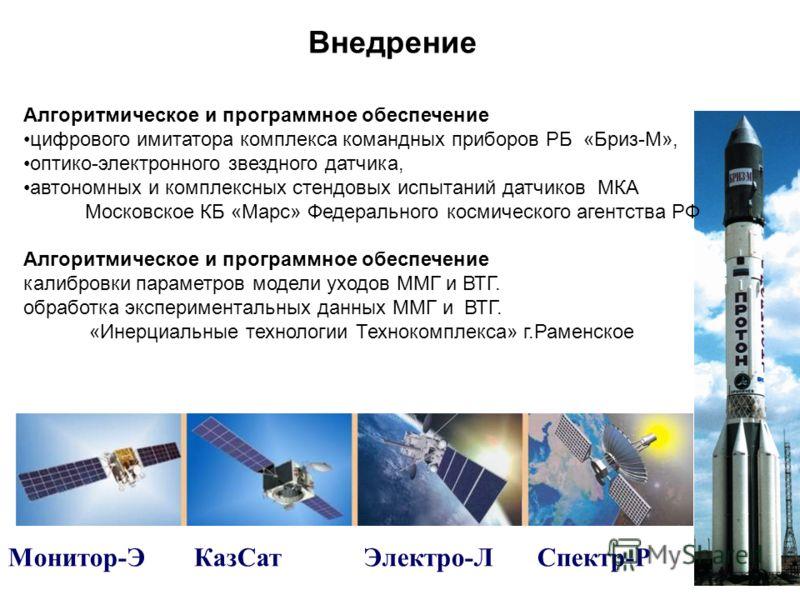 Внедрение Монитор-ЭКазСатЭлектро-ЛСпектр-Р Алгоритмическое и программное обеспечение цифрового имитатора комплекса командных приборов РБ «Бриз-М», оптико-электронного звездного датчика, автономных и комплексных стендовых испытаний датчиков МКА Москов