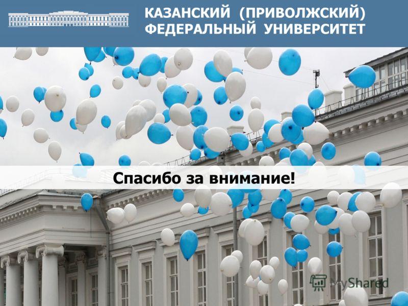 14 Спасибо за внимание! КАЗАНСКИЙ (ПРИВОЛЖСКИЙ) ФЕДЕРАЛЬНЫЙ УНИВЕРСИТЕТ