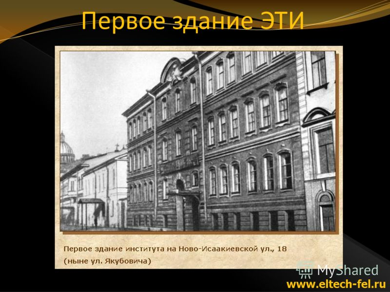 Первое здание ЭТИ www.eltech-fel.ru