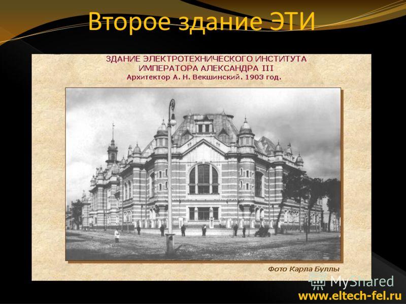 Второе здание ЭТИ www.eltech-fel.ru