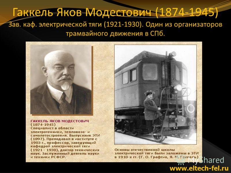 Гаккель Яков Модестович (1874-1945) Зав. каф. электрической тяги (1921-1930). Один из организаторов трамвайного движения в СПб. www.eltech-fel.ru