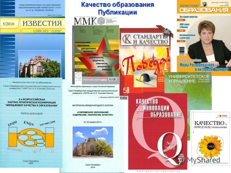 Качество образования Публикации