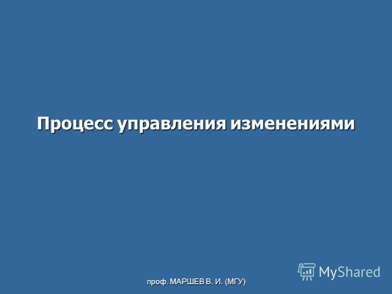 проф. МАРШЕВ В. И. (МГУ) Процесс управления изменениями