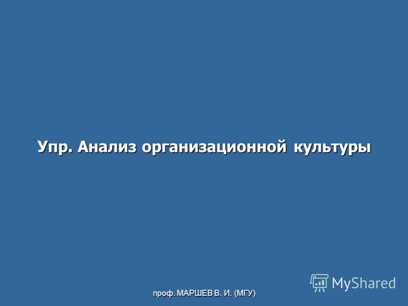 проф. МАРШЕВ В. И. (МГУ) Упр. Анализ организационной культуры