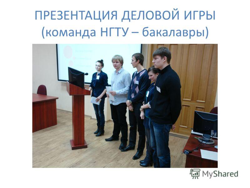 ПРЕЗЕНТАЦИЯ ДЕЛОВОЙ ИГРЫ (команда НГТУ – бакалавры)