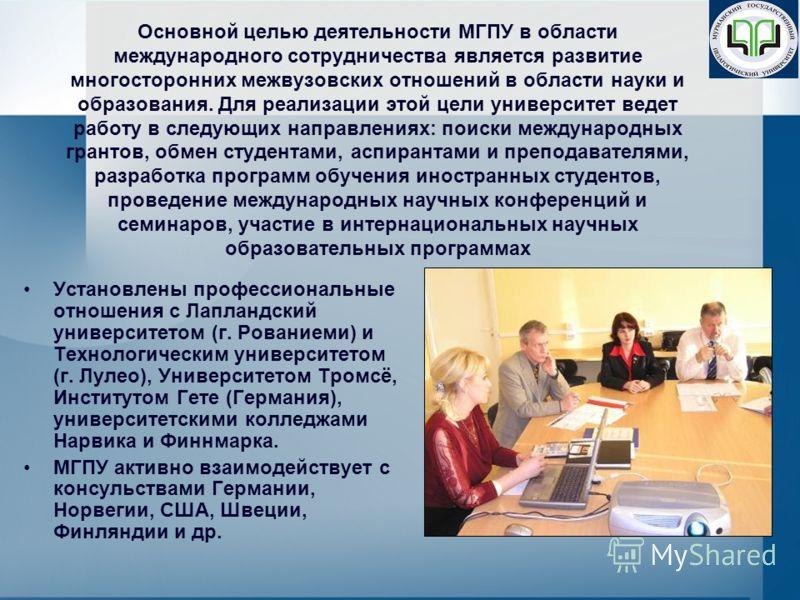 Основной целью деятельности МГПУ в области международного сотрудничества является развитие многосторонних межвузовских отношений в области науки и образования. Для реализации этой цели университет ведет работу в следующих направлениях: поиски междуна