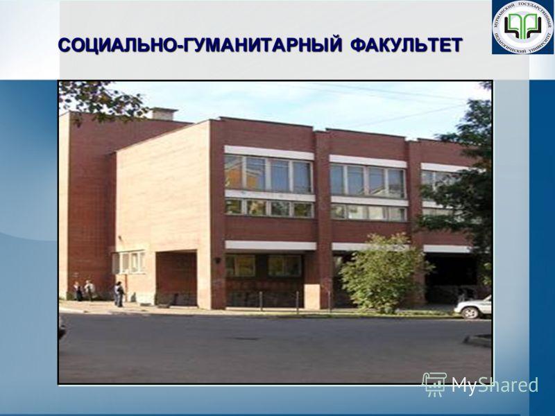 СОЦИАЛЬНО-ГУМАНИТАРНЫЙ ФАКУЛЬТЕТ