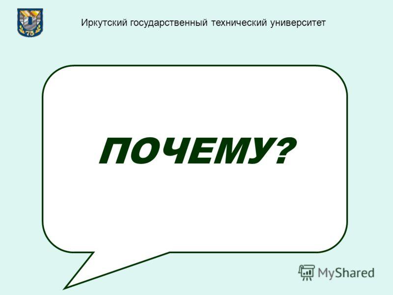 ПОЧЕМУ? Иркутский государственный технический университет