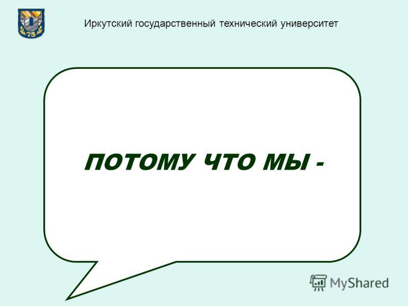 ПОТОМУ ЧТО МЫ - Иркутский государственный технический университет