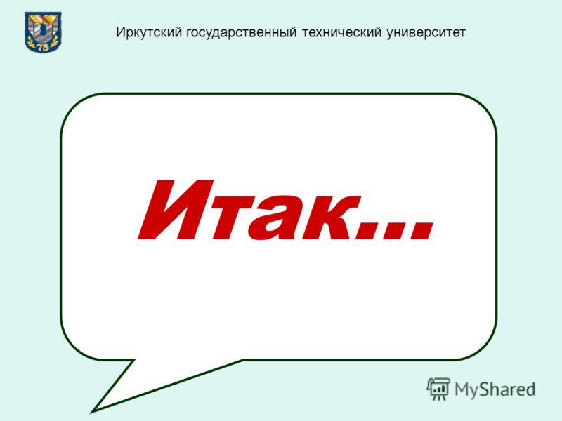 Итак… Иркутский государственный технический университет