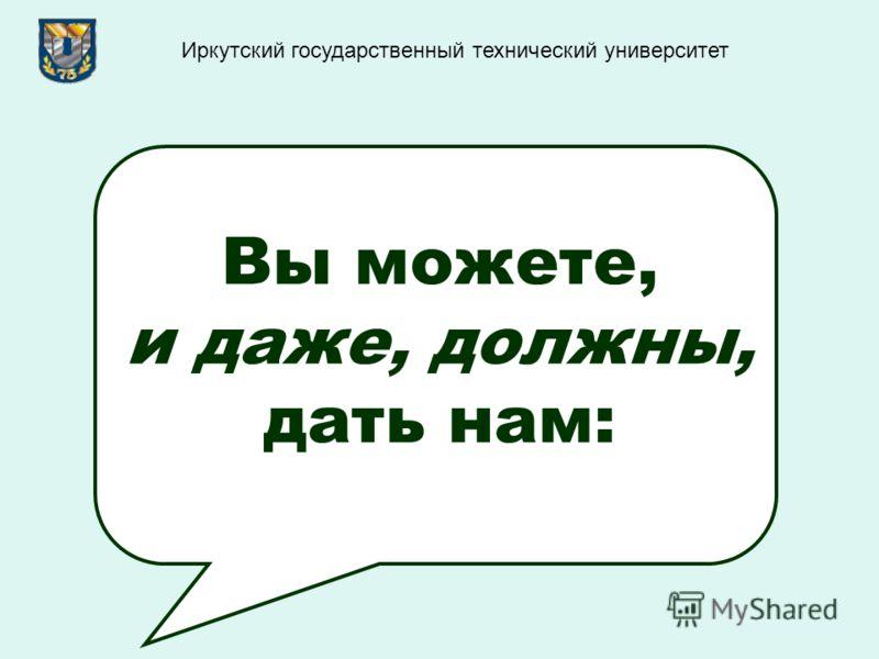 Вы можете, и даже, должны, дать нам: Иркутский государственный технический университет