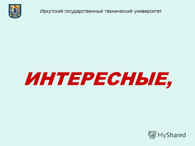 ИНТЕРЕСНЫЕ, Иркутский государственный технический университет