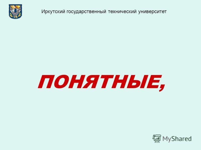ПОНЯТНЫЕ, Иркутский государственный технический университет