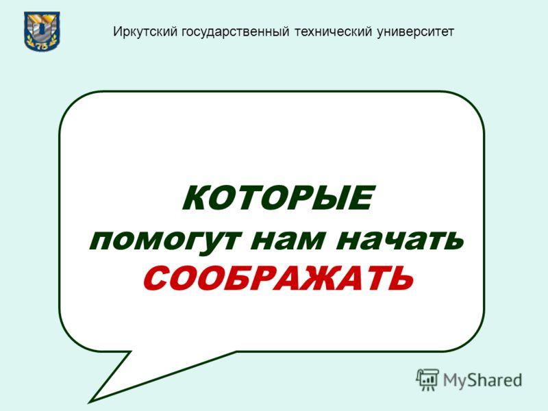 КОТОРЫЕ помогут нам начать СООБРАЖАТЬ Иркутский государственный технический университет