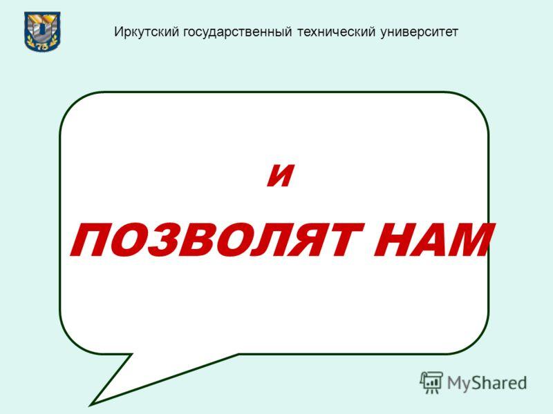 И ПОЗВОЛЯТ НАМ Иркутский государственный технический университет