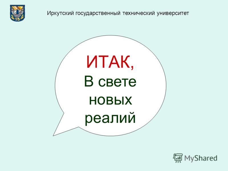 ИТАК, В свете новых реалий Иркутский государственный технический университет